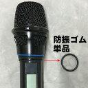 SOUNDPURE サウンドピュア v8011sハンドマイク内用 防振ゴム(小)単品【メール便対応 20点まで】