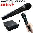 在庫あり■AKG ワイヤレスシステム (ワイヤレスマイク2本/受信機付きセットパック) WMS40 PRO MINI VOCAL SET DUAL