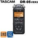 在庫あり【送料無料】TASCAM DR-05 ver2 JJ ハンディレコーダー タスカム リニアPCMレコーダー【ラッキーシール対応】