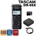 在庫あり【送料無料】TASCAM DR-05X リニアPCMレコーダー(無指向性マイク) (microSDカード・USBアダプターセット)