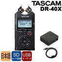 在庫あり【送料無料】TASCAM オーディオインターフェイス機能付き レコーダー DR-40X (USBケーブル・USBアダプターセット)