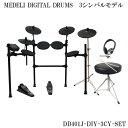 在庫あり【送料無料】MEDELI(メデリ)電子ドラム DD401J-DIY(シンバル追加/椅子/ヘッドフォン付き)簡単組み立てで自宅練習に最適【ラッキーシール対応】