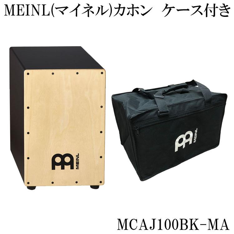 在庫ありマイネル(MEINL)カホン・Cajonパーカッション(MCAJ100BK-MA)(打楽器入