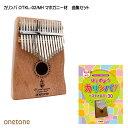 ONETONE ワントーン カリンバ OTKL-02/MH マホガニー材 曲集セット 親指ピアノ 17キー