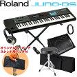 ROLAND JUNO-DS61 (ローランド・シンセサイザー初心者セット/キーボードアンプ・キーボードチェア付き)【送料無料】