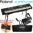 【送料無料】Roland ローランド シンセサイザー JUNO-DS-88 (汎用キーボードバッグ/キーボードアンプ/スタンド付き)入門セット・初心者セット