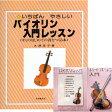 【即納可能】初心者向け バイオリン教則本&教則DVDセット