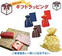 ギフトラッピング プレゼント包装【単品購入不可】【ラッキーシール対応】