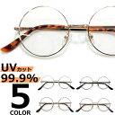 【全3色】 伊達メガネ ボストン 伊達めがね だてめがね 丸メガネ 丸めがね 丸眼鏡 メンズ レディースレンズ 丸型 UVカット