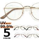 男装 眼鏡 男装のコーデに人気な メガネ 特集 楽天で全て購入可能 男装 Com