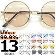 【全14色】 伊達メガネ サングラス ライトカラーレンズ 薄い色 ダテメガネ だてめがね ボストン 丸メガネ 丸めがね 丸眼鏡 メンズ レディース UVカットレンズ 丸型