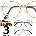 【全3色】 伊達メガネ サングラス ボストン 丸メガネ 細い縁 丸めがね 丸眼鏡 メンズ レディース UVカット