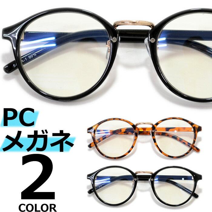 【全2色】 PCメガネ 伊達メガネ オーバルタイプ ブルーライトカット パソコン用 目を保護する メンズ レディース アジアンフィットレンズ UVカット