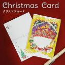 【メール便】 クリスマスカード 『YURI』書き下ろし マジックツリーとセットでおすすめ マジッククリスマスツリー