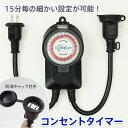 高性能 コンセントタイマー 自動点灯 自動消灯 24時間対応...