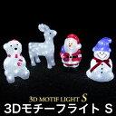 イルミネーションライト モチーフ Sサイズ屋外対応 クリスマス 可愛い サンタクロース トナカイ シロクマ 3D モチーフライト 【Merry House】