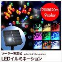 イルミネーション ソーラー LED 充電式 200球 20m グリーン/レッド/ピンク/ホワイト/ブ