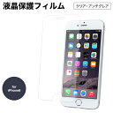 iPhone6 iPhone6s フィルム 保護シール クリア アンチグレア 液晶保護フィルム 保護/覗き見/防止/携帯/