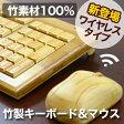 竹製キーボード マウス 無線タイプ 竹製 木製 テンキー フルキーボードワイヤレスキーボード ワイヤレスマウス キーボード マウス ワイヤレス竹キーボード 光学式マウス 共有 ナノレシーバー 2.4GHz