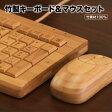 キーボード 竹製 木製 マウスセット 【有線タイプ】テンキー付き フルキーボード竹キーボード 日本語キーボード/光学式マウス/USB接続