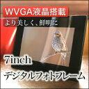 デジタルフォトフレーム 7インチ 高画質