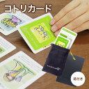 ゲーム カードゲーム オラクルカード 占い 占術 コトリカード (箱付き)