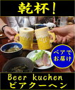 Beerkuchen5