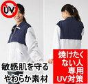 焼けたくない人専用UV対策。敏感肌を守るやわらか素材。[敏感...