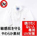 焼けたくない人専用UV対策。敏感肌を守るやわらか素材。UV対策キッズ用UVカットジャケットサンベールサンウェアやわらか素材でしっかりUVケア!紫外線/日焼け対策《サヴァン》10P03Dec16