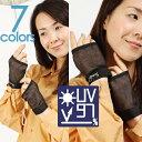 【週間ランキング4位】ウォーキング時の手のUV対策。日焼け対策専門薄手メッシュ97%UVカット手袋 ...