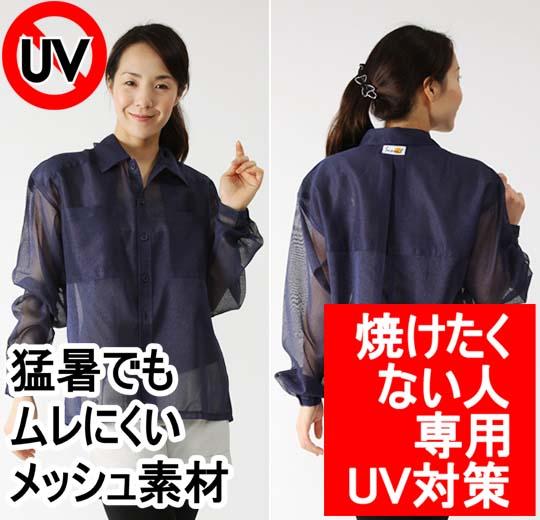 焼けたくない人専用UV対策。猛暑でも蒸れにくいメッシュ素材。UV紫外線対策のオススメはこれ!★UVカット&UV対策【質実剛健】シンプルなメンズ&レディースUVカットシャツ日焼け対策のサンベールサンウェアエクリプスシャツ05P03Sep16
