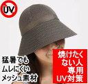 焼けたくない人専用UV対策。猛暑でも蒸れにくいメッシュ素材。UVカット つば広帽子 サンベールサンウェアUVカット 紫外線対策 日焼け対策 春夏 美白 速乾性 アウトドア スポーツ ガーデニング プロムナードハット-s706