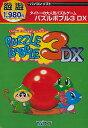 パソコンソフト パズルボブル3DX PUZZLE BOBBLE 3DX