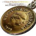 コロンビア 世界のコイン 刻印無料 刻印 コイン ネックレス...