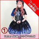 ★Fantasy parade トゥインクルジャンパースカート(12061023)★メタモルフォーゼ ロリータ ロリィタ ドレス ワンピース