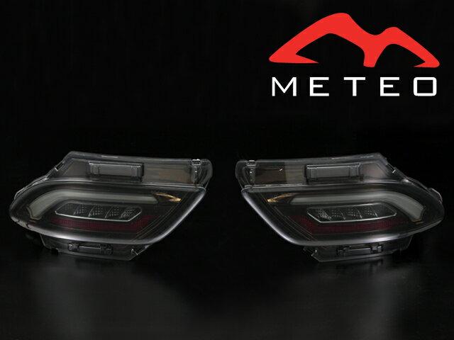 【METEO】LEXUS RX270 RX350 RX450h リアバンパーフォグランプ オールスモーク