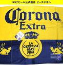 Coronaコロナビール公式製品・ビーチタオル(イエロー)