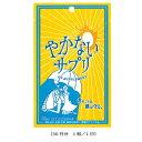 オルト やかないサプリ 30粒飲む日焼け止めサプリ【メール便...