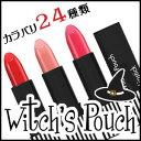 【メール便なら12点までOK】【Witch's Pouch】ウィッチズポーチ リップスティック★★