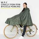 【送料無料・ポイント10倍】WPC CHALLY PON PON チャリーポンポン自転車用ポンチョお