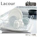 Lacour ラクール ドレイナー L /水切りカゴ/ドレーナー/食器洗い/キッチン用品/シンク/清潔/洗い物/抗菌加工/食器/カトラリー/収納