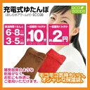 【メール便不可】大阪ブラシ充電式ゆたんぽ ECO28 (おしらせアラーム付)ブラウン/レッド蓄熱式湯
