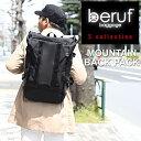 男女兼用包 - beruf MOUNTAIN BACKPACK[ブラック](BRF-BLK02)ベルーフ マウンテン バックパック 【Sコレクション】ユニセックス(男女兼用)【鞄】_11504E(trip)【送料無料】【あす楽】