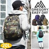 グレゴリー GREGORYEASY DAY(20L)【CLASSIC】[全11色]【新ロゴ】イージーデイユニセックス(男女兼用)【鞄】_11603F(trip)【送料無料】【あす楽】
