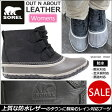 【SALE/33%OFF】ソレル SOREL アウトアンドアバウトレザー 防水ブーツ[全3色](NL2133)OUT N ABOUT LEATHER レディース(女性用)【靴】_11609E(trip)