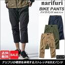 ナリフリ パンツ narifuri バイクパンツ 8分丈[全4色](NF649)メンズ【服】_11708E(trip)レビューを書いて500円クーポンGET