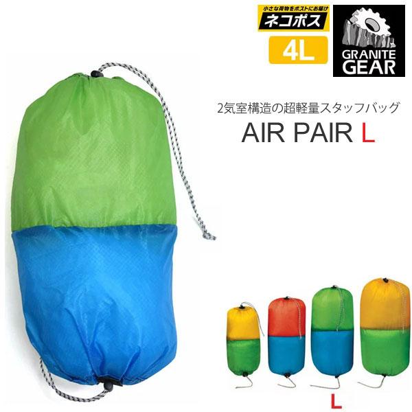 グラナイトギア スタッフバッグ エアペアーL(4L)[フレーム/マリブ](2210900111)GRANITE GEAR AIR PAIR L メンズ レディース【鞄】_1806trip[M便 1/4]