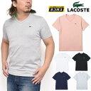 ラコステ Tシャツ LACOSTE ベーシックVネックTシャツ(半袖)[全6色](TH632EM)メンズ レディース【服】 sst 1903trip[M便 1/1]