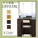 【送料無料】日本製 半三面鏡 ドレッサーCRYSTAL クリスタル【Sekimoto Dresser】