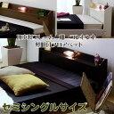 棚 コンセント 照明付フロアベッド 日本製フレーム マット付 セミシングル マカロン